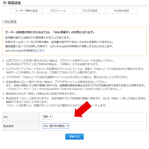 SafariのURLに「安全ではありません」が表示される対策 ~FC2ブログのSSL設定~⑤