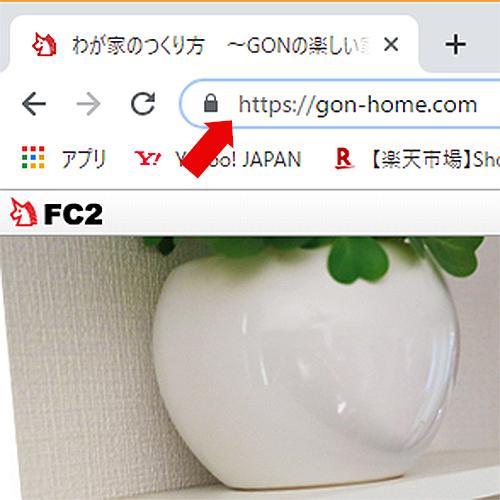 SafariのURLに「安全ではありません」が表示される対策 ~FC2ブログのSSL設定~⑥