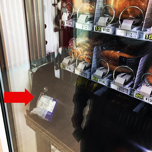南芦屋浜PAの自販機コンビニでおにぎり買ってみた③
