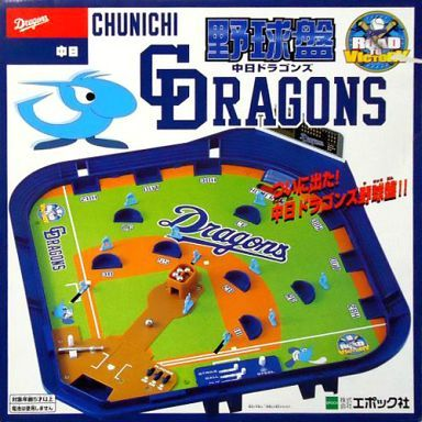 ドラゴンズ野球盤