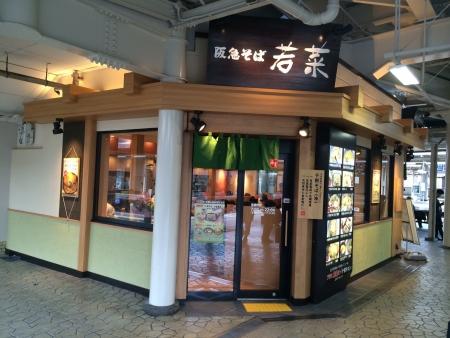 190319 阪急そば若奈 十三駅