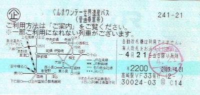 190421Gunma 15