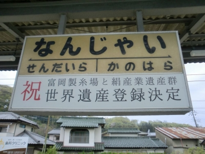 190421Gunma 南蛇井01