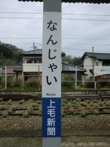 190421Gunma 南蛇井02