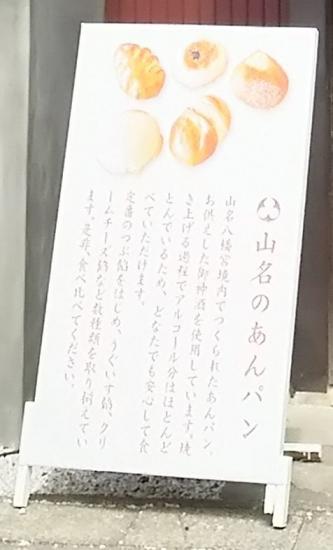 190421Gunma 山名09