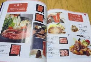 ヒューリックお肉