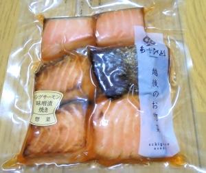 キングサーモン味噌漬焼き