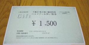 千趣会株主優待買い物券2019