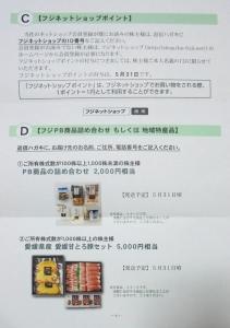 フジ株主優待2019