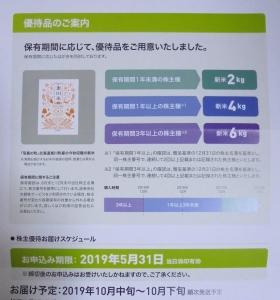 アマナ株主優待案内2019