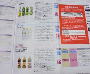 コカコーラj株主優待案内2019