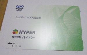 ハイパー株主優待2019