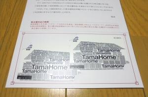 タマホーム株主優待2019