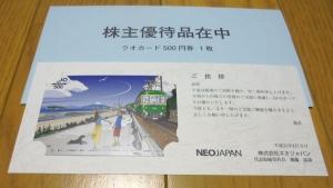 ネオジャパン株主優待2019
