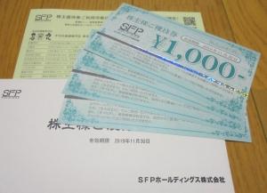 SFP株主優待2019