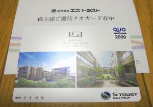 エストラスト株主優待2018