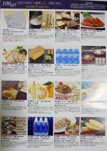 大庄株主優待2019