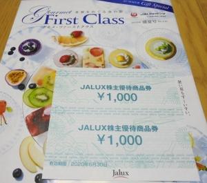 JALUX株主優待2019