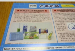 DCM株主優待2019