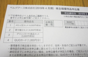 ベルグアース株主優待案内2019