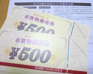 ポプラ株主優待2019