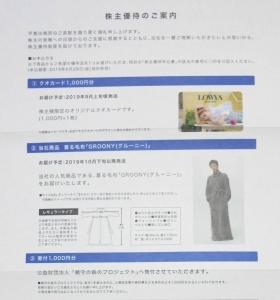 ベガ株主優待2019