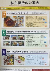 石井食品株主優待案内2019