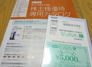 アムスライフ株主優待2019