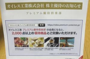 オイレス工業株主優待2019