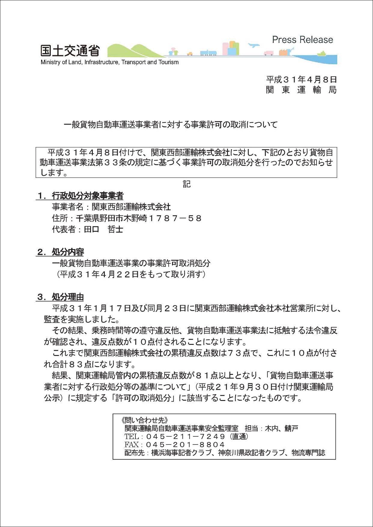 許可取り消しを伝える関東運輸局のプレスリリース