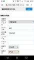 モバイルルータ「Aterm MR04LN」導入(プリペイドSIM)3