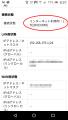 モバイルルータ「Aterm MR04LN」導入(プリペイドSIM)4