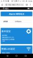 モバイルルータ「Aterm MR04LN」導入(OCN SIM)5