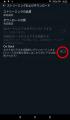 2代目タブレット「fire 7」(Google Play他セットアップ)
