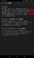 2代目タブレット「fire 7」(Google Play他セットアップ)2