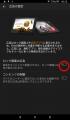 2代目タブレット「fire 7」(Google Play他セットアップ)3