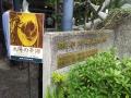 岡本太郎記念館へ