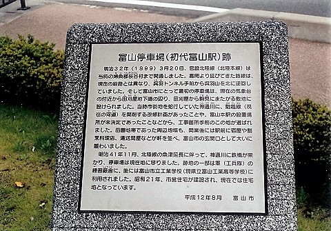 167富山〔旧〕_2