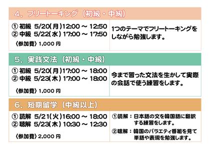 5月のイベント&レッスンチラシ33