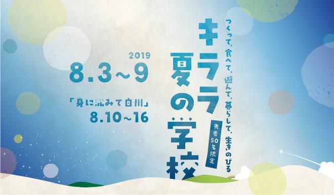 KIRARA_summer2019_0622.jpg