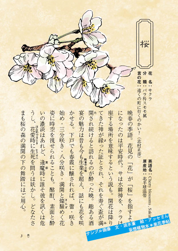 honbun_rakukakicho_color.jpg