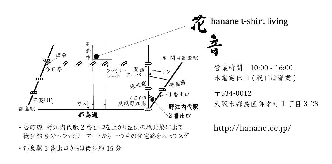 花音都島店地図