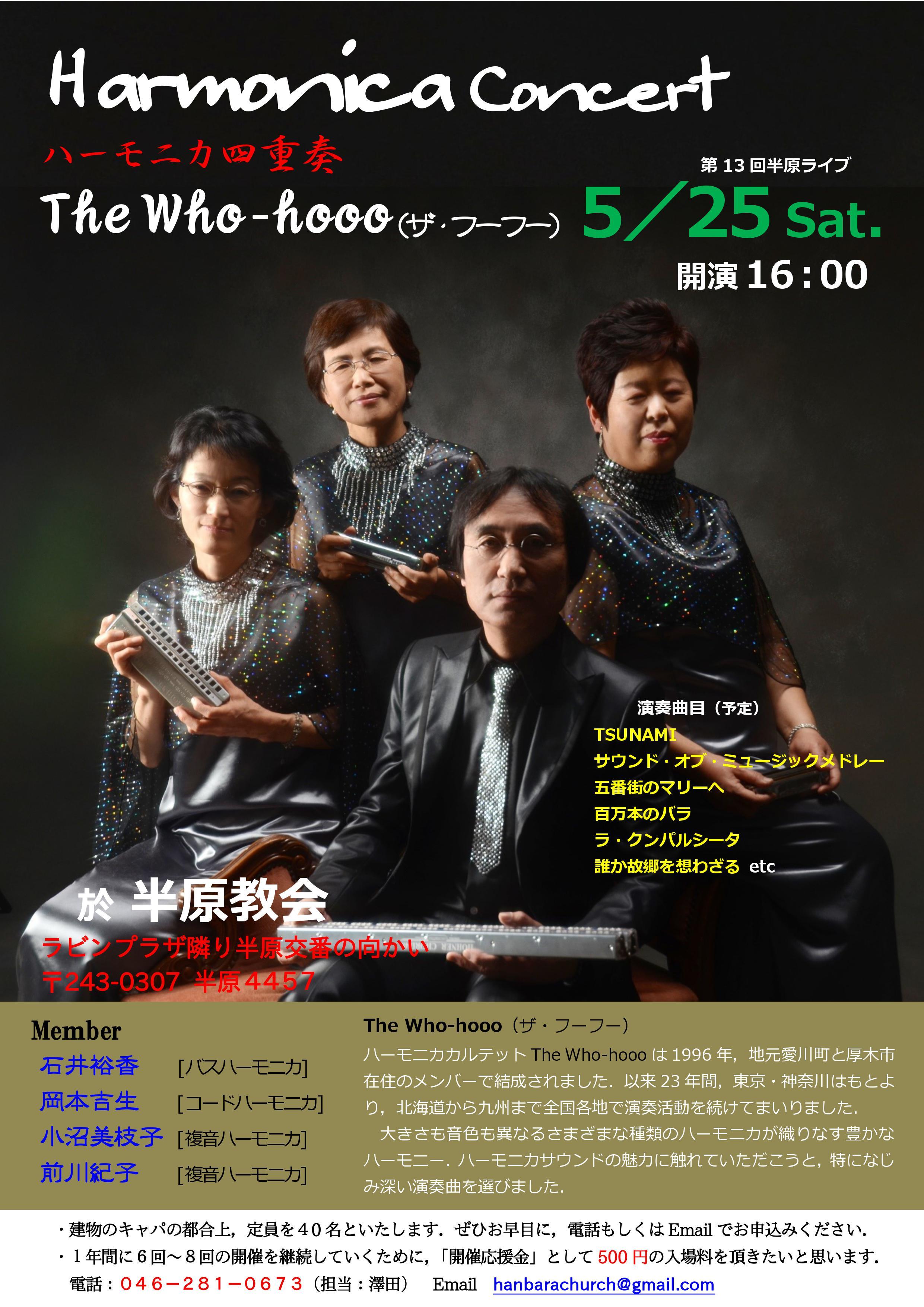 ハーモニカコンサート・The Who-hooo