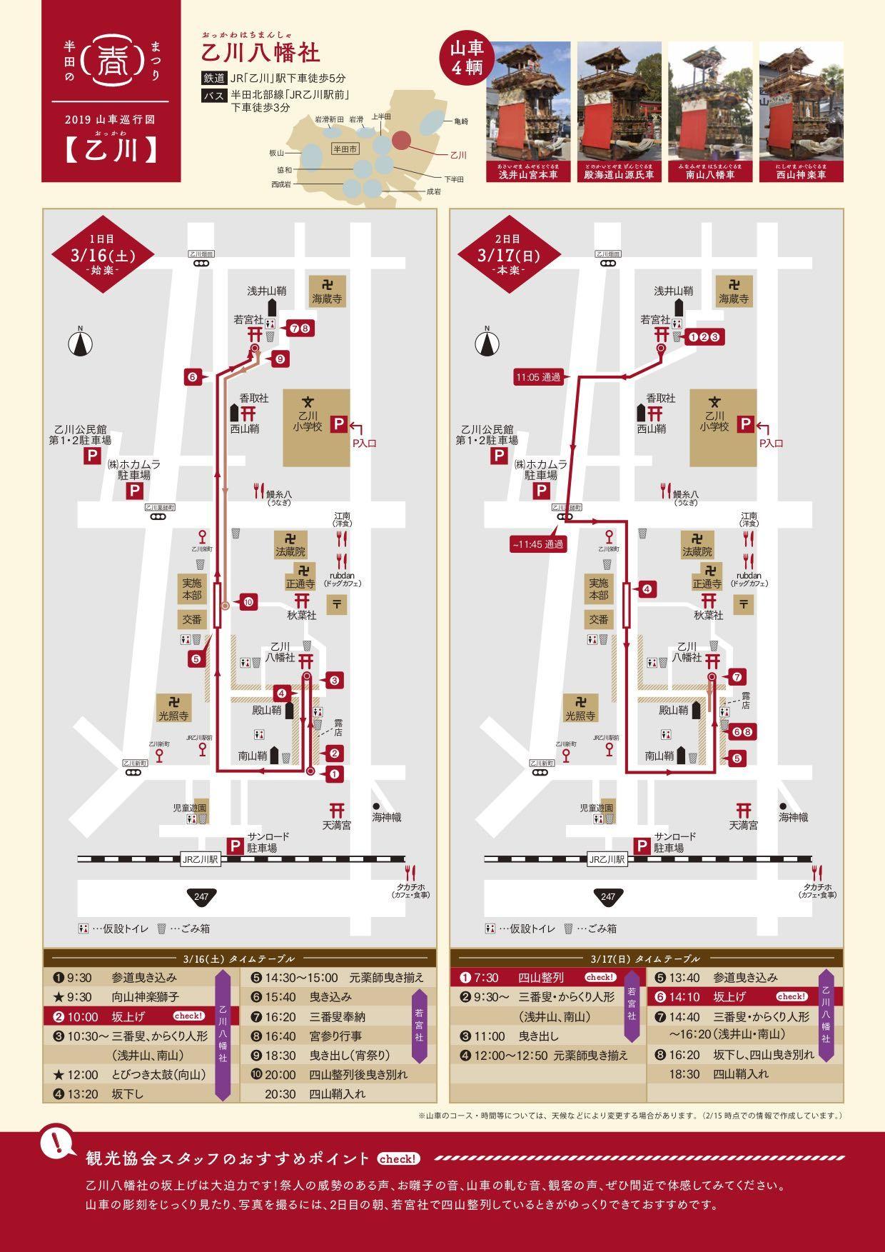 okkawa_route.jpg
