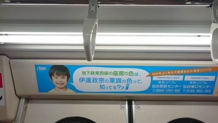 学生生活最後の旅行 仙台後篇