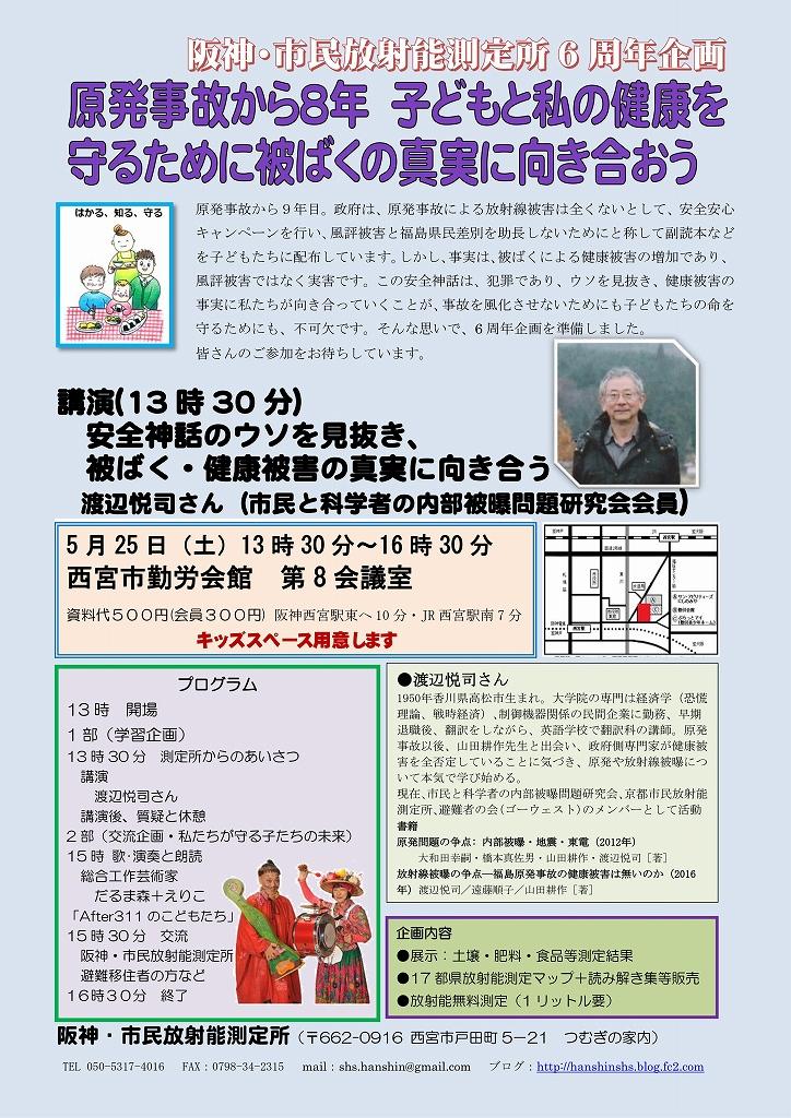 6周年企画ちらし(色付)_01