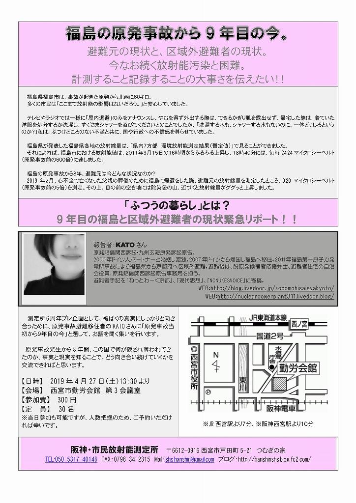 測定所お話会チラシ20190427_01