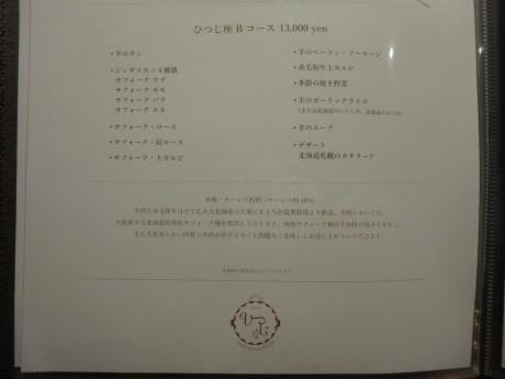 P3012473.jpg