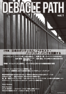 『Debacle Path vol1』