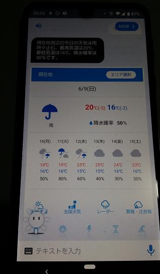 my daiz天気